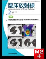 臨床放射線 2016年2月号 61巻2号 特集 呼吸性移動対策の今後―光子線治療から粒子線治療まで―【電子版】