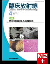 臨床放射線 2016年4月号 61巻4号 特集 放射線照射後の画像診断【電子版】