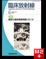 臨床放射線 2016年6月号 61巻6号 特集 腹部の最新画像情報2016【電子版】
