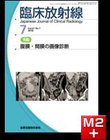 臨床放射線 2016年7月号 61巻7号 特集 腹膜・間膜の画像診断【電子版】