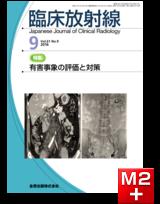 臨床放射線 2016年9月号 61巻9号 特集 有害事象の評価と対策【電子版】