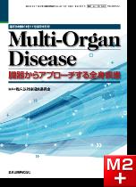 臨床放射線 2016年10月臨時増刊号 61巻11号 Multi-Organ Disease-臓器からアプローチする全身疾患-【電子版】
