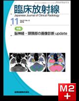 臨床放射線 2016年11月号 61巻12号 特集 脳神経・頭頸部の画像診断update【電子版】