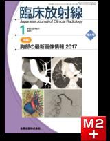 臨床放射線 2017年1月増大号 62巻1号 特集 胸部の最新画像情報2017【電子版】