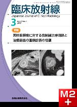 臨床放射線 2017年3月号 62巻3号 特集 悪性脳腫瘍に対する放射線治療戦略と治療前後の画像診断の役割【電子版】