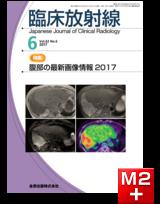 臨床放射線 2017年6月号 62巻6号 特集 腹部の最新画像情報2017【電子版】