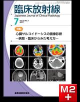 臨床放射線 2017年7月号 62巻7号 特集 心臓サルコイドーシスの画像診断―病態・臨床からみた考え方―【電子版】