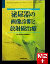 臨床放射線 2017年10月臨時増刊号 62巻11号 泌尿器の画像診断と放射線治療【電子版】