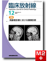 臨床放射線 2017年12月号 62巻13号 特集 高齢者診療における画像診断【電子版】