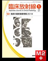 臨床放射線 2018年1月号 63巻1号 特集 胸部の最新画像情報2018【電子版】
