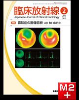 臨床放射線 2018年2月号 63巻2号 特集 認知症の画像診断 up to date【電子版】