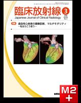 臨床放射線 2018年3月号 63巻3号 特集 虚血性心疾患の画像診断、マルチモダリティ―私ならこう使う―【電子版】