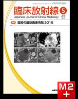 臨床放射線 2018年5月号 63巻5号 特集 腹部の最新画像情報2018【電子版】