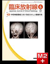 臨床放射線 2018年6月号 63巻6号 特集 中枢神経領域における紛らわしい画像所見【電子版】