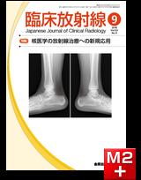 臨床放射線 2018年9月号 63巻9号 特集 核医学の放射線治療への新規応用【電子版】