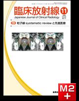 臨床放射線 2018年11月号 63巻11号 特集 粒子線systematic reviewと先進医療【電子版】
