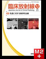 臨床放射線 2018年12月号 63巻13号 特集 乳癌に対する集学的治療【電子版】
