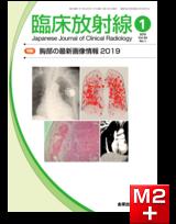 臨床放射線 2019年1月号 64巻1号 特集 胸部の最新画像情報2019【電子版】