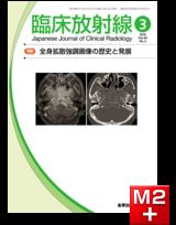 臨床放射線 2019年3月号 64巻3号 特集 全身拡散強調画像の歴史と発展【電子版】