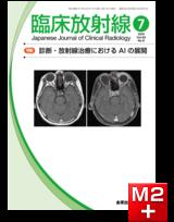 臨床放射線 2019年7月号 64巻8号 特集 診断・放射線治療におけるAIの展開【電子版】