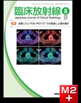臨床放射線 2019年8月号 64巻9号 特集 注意したいFDG-PET/CTでの見逃しと読み過ぎ【電子版】