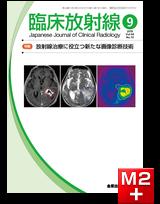 臨床放射線 2019年9月号 64巻10号 特集 放射線治療に役立つ新たな画像診断技術【電子版】