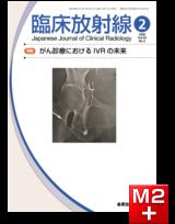 臨床放射線 2020年2月号 65巻2号 特集 がん診療におけるIVRの未来【電子版】