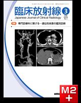 臨床放射線 2020年3月号 65巻3号 特集 専門診療科に繋げる:遺伝性疾患の鑑別診断【電子版】