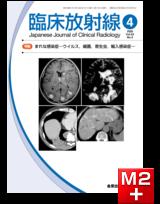 臨床放射線 2020年4月号 65巻4号 特集 まれな感染症ーウイルス,細菌,寄生虫,輸入感染症【電子版】