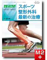 整形・災害外科 2016年5月臨時増刊号 59巻6号 スポーツ整形外科 最新の治療【電子版】