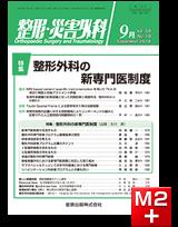 整形・災害外科 2016年9月号 59巻10号 特集 整形外科の新専門医制度【電子版】