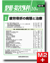 整形・災害外科 2016年10月増大号 59巻11号 特集 疲労骨折の病態と治療【電子版】