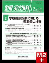 整形・災害外科 2016年12月号 59巻13号 特集 学校健康診断における運動器の検査【電子版】
