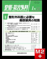 整形・災害外科 2017年1月号 60巻1号 特集 整形外科医に必要な義肢装具の知識【電子版】