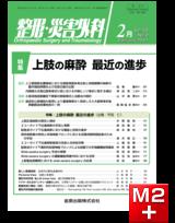 整形・災害外科 2017年2月号 60巻2号 特集 上肢の麻酔 最近の進歩【電子版】