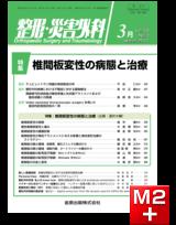 整形・災害外科 2017年3月号 60巻3号 特集 椎間板変性の病態と治療【電子版】