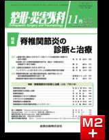整形・災害外科 2017年11月号 60巻12号 特集 脊椎関節炎の診断と治療【電子版】