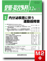 整形・災害外科 2017年12月号 60巻13号 特集 内分泌疾患に伴う運動器障害【電子版】