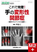 整形・災害外科 2018年4月臨時増刊号 61巻5号 これで完璧!手の変形性関節症 最新のエビデンスから紐解く 【電子版】