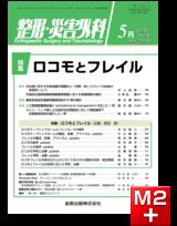 整形・災害外科 2018年5月号 61巻6号 特集 ロコモとフレイル【電子版】