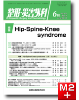 整形・災害外科 2018年6月号 61巻7号 特集 Hip-Spine-Knee syndrome【電子版】
