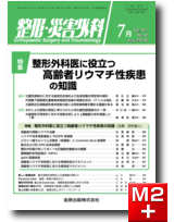 整形・災害外科 2018年7月号 61巻8号 特集 整形外科医に役立つ高齢者リウマチ性疾患の知識【電子版】