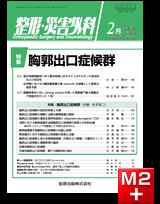 整形・災害外科 2019年2月号 62巻2号 特集 胸郭出口症候群【電子版】