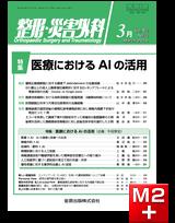 整形・災害外科 2019年3月号 62巻3号 特集 医療におけるAIの活用【電子版】
