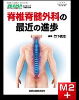 整形・災害外科 2019年4月臨時増刊号 62巻5号 脊椎脊髄外科の最近の進歩【電子版】
