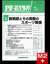 整形・災害外科 2019年7月号 62巻8号 特集 股関節とその周囲のスポーツ障害【電子版】