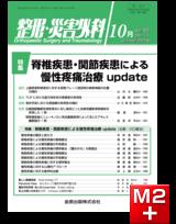 整形・災害外科 2019年10月号 62巻11号 特集 脊椎疾患・関節疾患による慢性疼痛治療update【電子版】