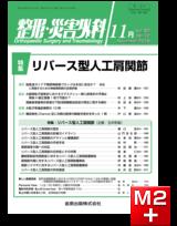 整形・災害外科 2019年11月号 62巻12号 特集 リバース型人工肩関節【電子版】