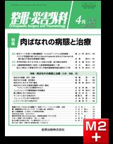 整形・災害外科 2020年4月号 63巻4号 特集 肉ばなれの病態と治療【電子版】