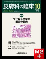皮膚科の臨床 2016年10月増大号 58巻11号 特集 ウイルス感染症 最近の動向【電子版】